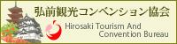 弘前観光コンベンション協会