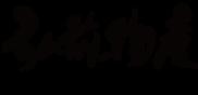 弘前物産 公益社団法人 弘前市物産協会ロゴ